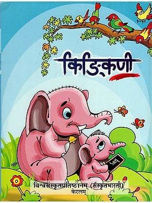 किङिकणी - Learn Sanskrit