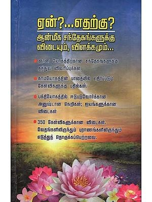 Dissertation on Religious Conventions in Hinduism (Tamil)
