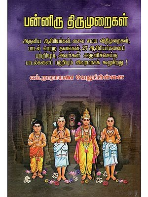 The Twelve Sacred Texts of Saivism- An Introduction in Tamil