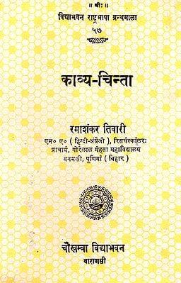 काव्य चिंता: Ramashankar's Views on Poetry (An Old Book)