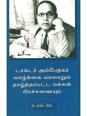 Life History of Dr. Ambedkar and the Problems Faced by Downtrodden People (Tamil)