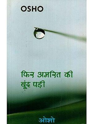 फिर अमरित की बूंद पड़ी - Ten Discourses Given by Osho in Pune