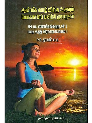 Yogasana For Spiritual Life (Tamil)