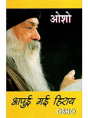 आपुई गई हिराय गई हिराय - Five Speeches Given by Osho on Social and Political Issues