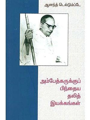 Dalit Institution After Ambedkar (Tamil)