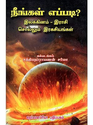 Know About You- Lagna and Rashi Prediction (Tamil)