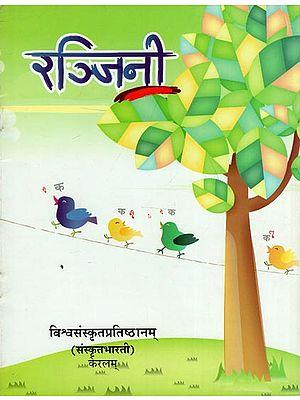 रञ्जिनी - Learn Sanskrit
