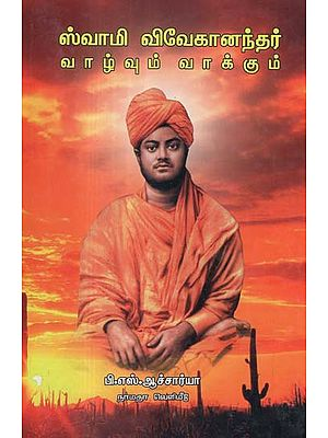 The Life and Message of Swami Vivekananda (Tamil)