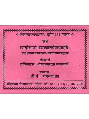 छन्दोगानां सन्ध्यातर्पणपद्धति: - Chhandoganam Sandhya Tarpan Paddhati