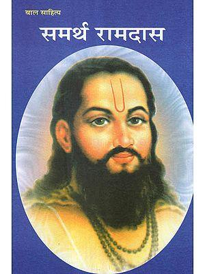 समर्थ रामदास - Samarth Ramdas