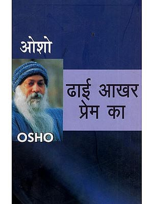 ढाई आखर प्रेम का - Compiled 150 Letters of Osho Given to his Friends and Family