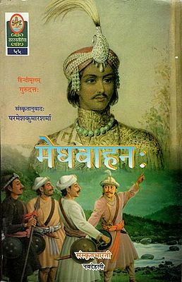 मेघवाहनः - Megha Vahana (A Novel Based onthe Story of the King of Kashmir)