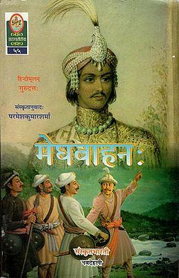 मेघवाहनः - Megha Vahana (A Novel Based onthe Story of the King of Kashmir)