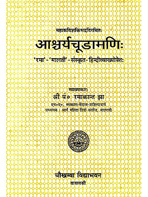 आश्चर्यचूडामणि: Ascharya Chudamani of Mahakavi Sakti Bhadra (An Old Book)