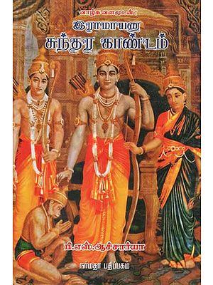 Ramayana Sundara Kaandam (Tamil)