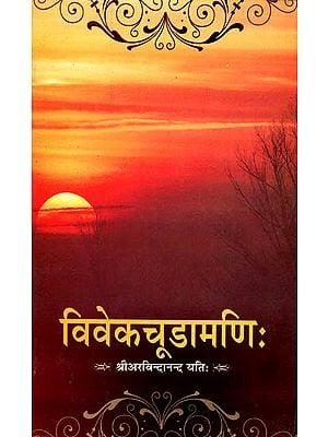 विवेकचूडामणि: Viveka Chudamani