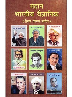 महान भारतीय वैज्ञानिक (प्रेरक जीवन चरित्र) - Great Indian Scientist (Inspiring Life Character)