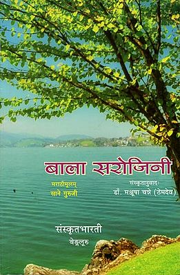 बाला सरोजिनी - Bala Sarojini (Translation of Marathi Novel)
