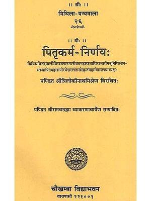 पितृकर्म - निर्णय: - Pitrakarm Nirnaya