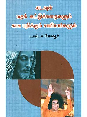 God Religious Superstitions and Money Laundering Sanyasis (Tamil)