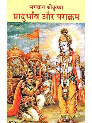 भगवान् श्रीकृष्ण - प्रादुर्भाव और पराक्रम - Lord Shri Krishna - Pradurbhav aur Parakram