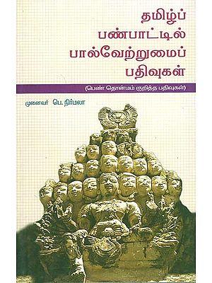 Tamizh Panpattil Paalvetrumai Pathivugal (Tamil)