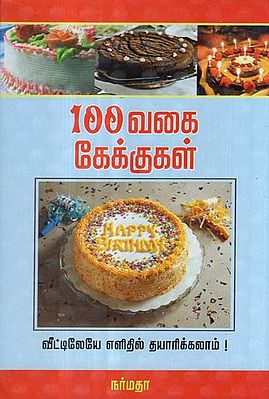A Guide For Making Cakes at Home (Tamil)