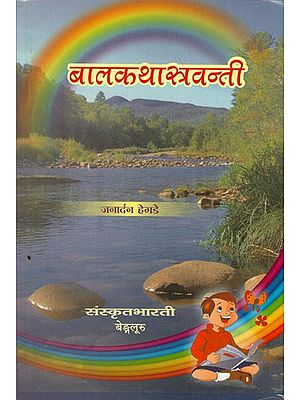 बालकथास्त्रवन्ती - Bala Katha Asravanti (A Collection of Small Stories for Children)
