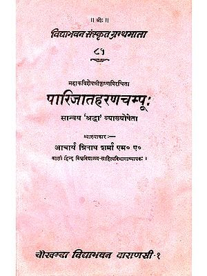पारिजातहरणचम्पू: Parijata Harana Champu of Mahakavi Sesa Sri krishna (An Old and Rare Book)