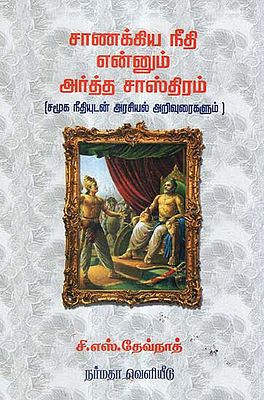 The Maxims of Gowdilya (Tamil)
