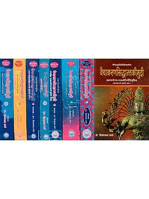 वैयाकरणसिद्धान्तकौमुदी: Vyakaran Siddhanta Kaumudi (Set of 8 Volumes)