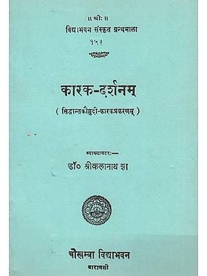 कारक - दर्शनम् - Karaka Darsana: The Karaka Portion of the Siddhanta Kaumudi- An Authoritative Study of Sanskrit Syntax (An Old and Rare Book)