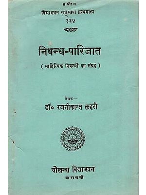 निबन्ध-पारिजात : Nibandha-Parijata (A Collection of Twenty Three Literary Essays)