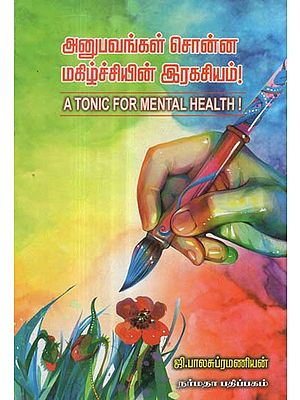 The Secret of Happiness- A Dissertation for Mental Health (Tamil)