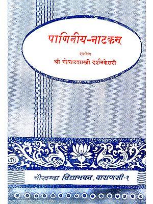 पाणिनीय नाटकम्: Paniniya Natakam