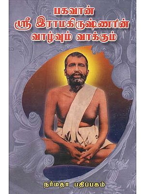 The Life and Message of Sri Ramakrishna- Told in Easy Tamil