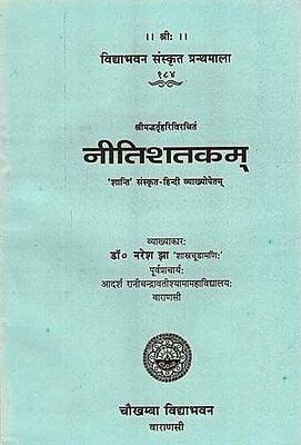 नीतिशतकम् :  Niti Shatakam