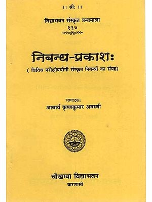 निबन्ध-प्रकाश : Nibandha prakasa (A Collection of Sanskrit Essays Useful for Various Examinations)