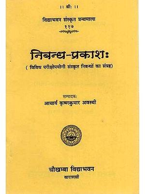 निबन्ध-प्रकाश : Nibandha prakasa (A Collection of Sanskrit Essays Useful for Various Examinations)
