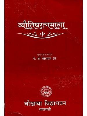 ज्योतिषरत्नमाला : Jyotish Ratna Mala