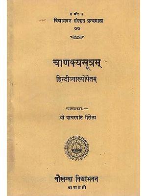 चाणक्यासूत्रम् : Chanakya Sutram