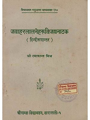 जवाहरलालनेहरुविजयनाटक : Jawaharlal Nehru Victory drama (An Old and Rare Book)
