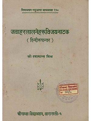 जवाहरलालनेहरुविजयनाटक : Jawaharlal Nehru Victory drama (An Old and Rare Book)