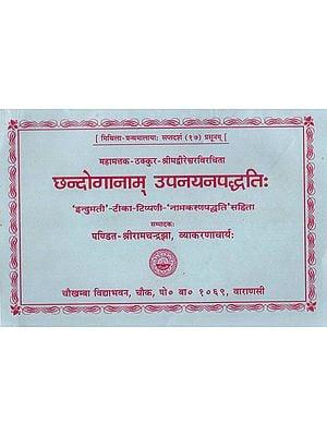 छन्दोगानाम् उपनयनपद्धति : Chandoganam Upanayan Paddhati