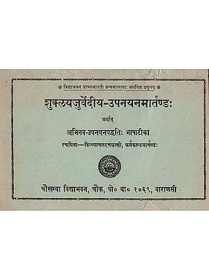 शुक्लयजुर्वेदीय -उपनयनमार्तण्ड : Shukla Yajurvediya- Upnayan Martand