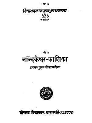 नन्दिकेश्वर-काशिका : Nandikesvara-Kashika