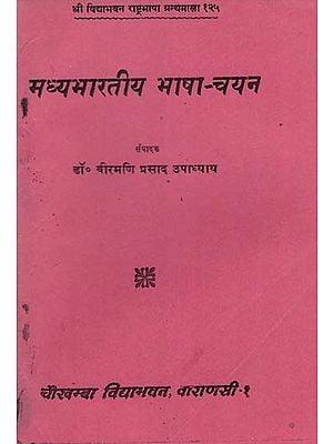 मध्यमभारतीय भाषा-चयन : A Middle Indo-Aryan Reader (An Old and Rare Book)