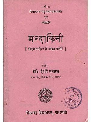 मन्दाकिनी : Mandakini (An Old and Rare Book)