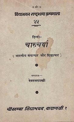 चारुचर्या : Charucharya- Indian Virtue and Courtesy