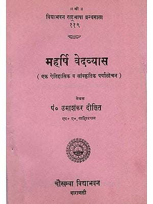 महर्षि वेदव्यास : Maharishi Vedvyas- A Historical and Cultural Biography